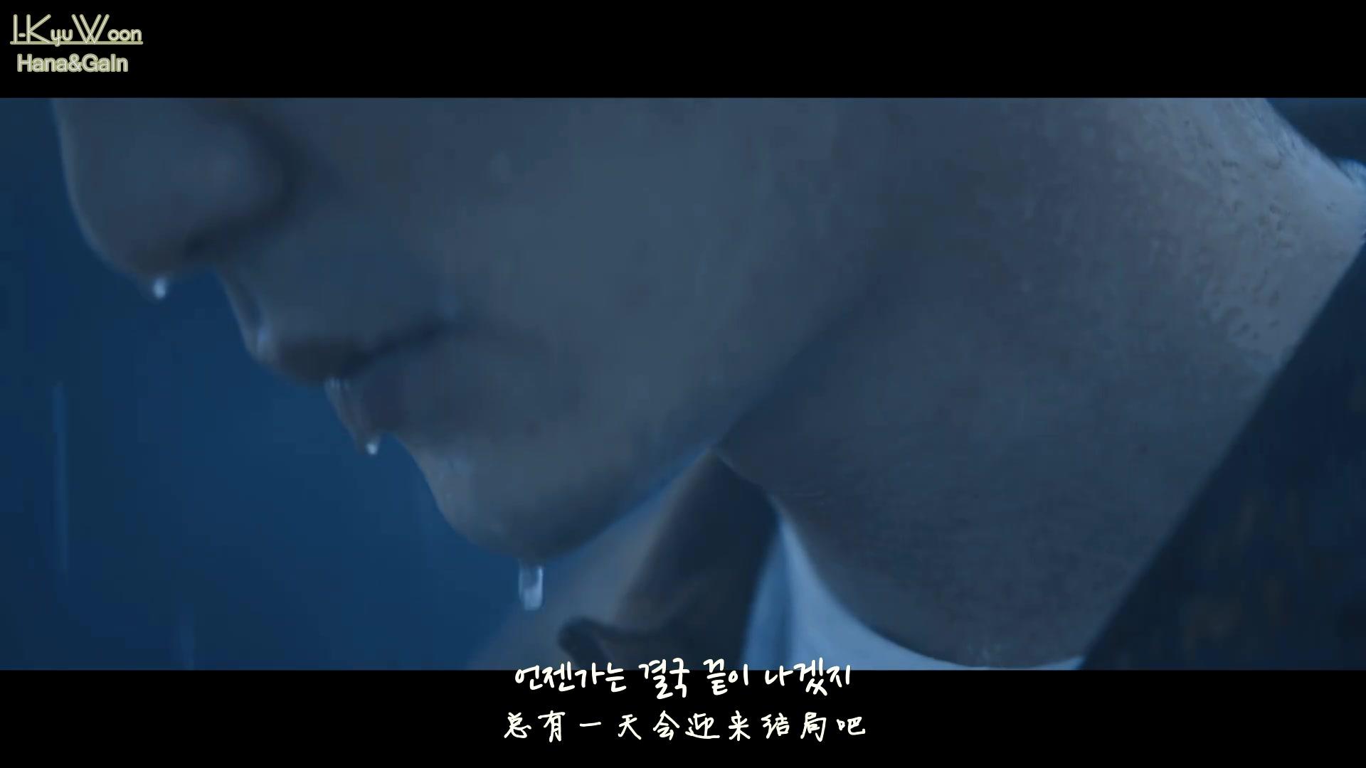 [i-KyuWoon字幕组] Roy Kim - 活下去 (Linger On)  MV 中韩字幕