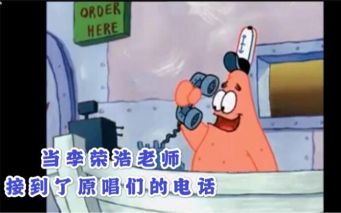 当李荣浩老师接到原唱们的电话