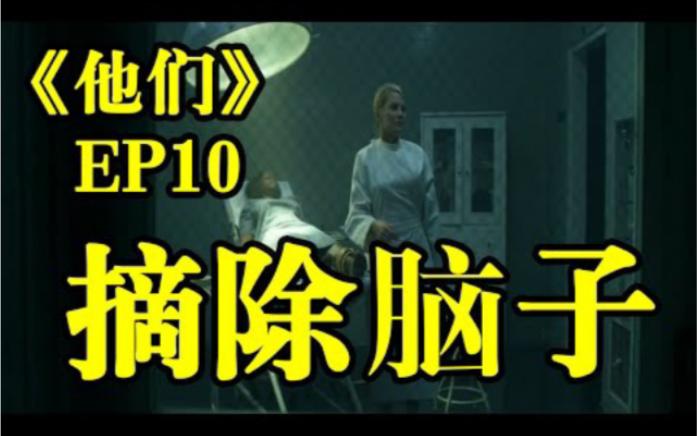 【他們EP10】阿吉勇敢面對惡魔,神父結局與一家人成對比?