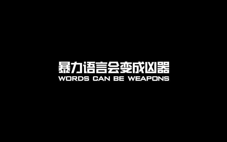 275 35 19 >> 不要使用暴力语言 【国内超一流的公益广告】_哔哩哔哩 (゜-゜)つロ 干杯~-bilibili