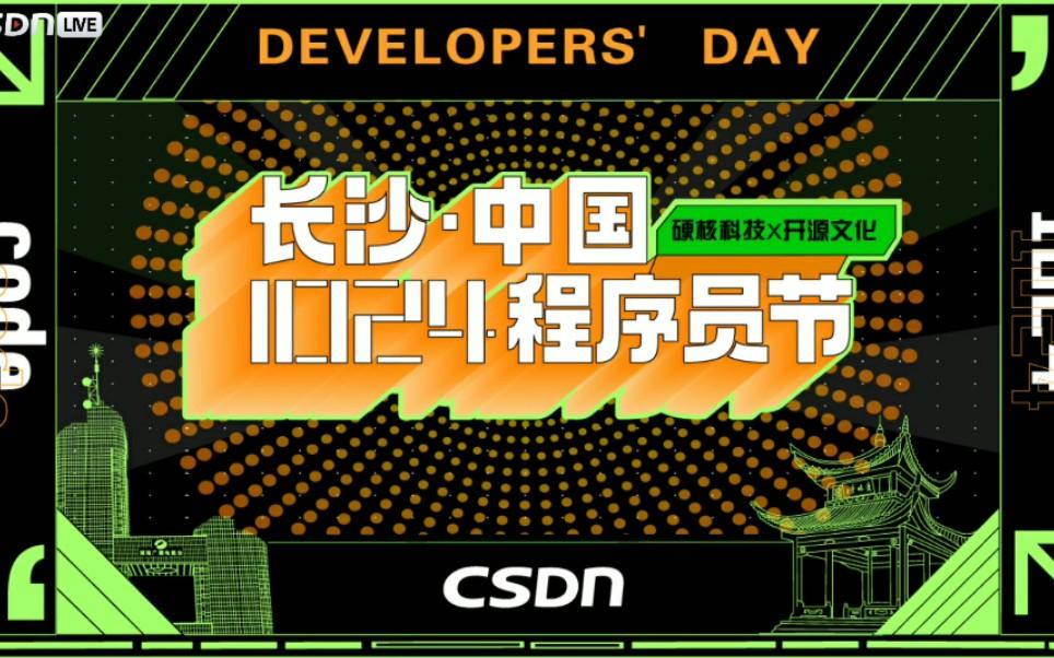 九大操作系统掌门人对话,九问操作系统。2020中国开源年会
