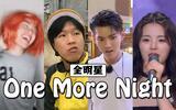 【全明星】One More Night