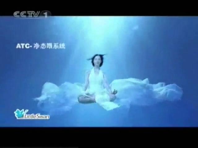 央视广告欣赏-(2010)小天鹅纯臻滚筒洗衣机