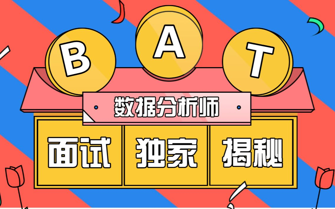 入职数据分析师——BAT数据分析面试独家揭秘(纯干货)