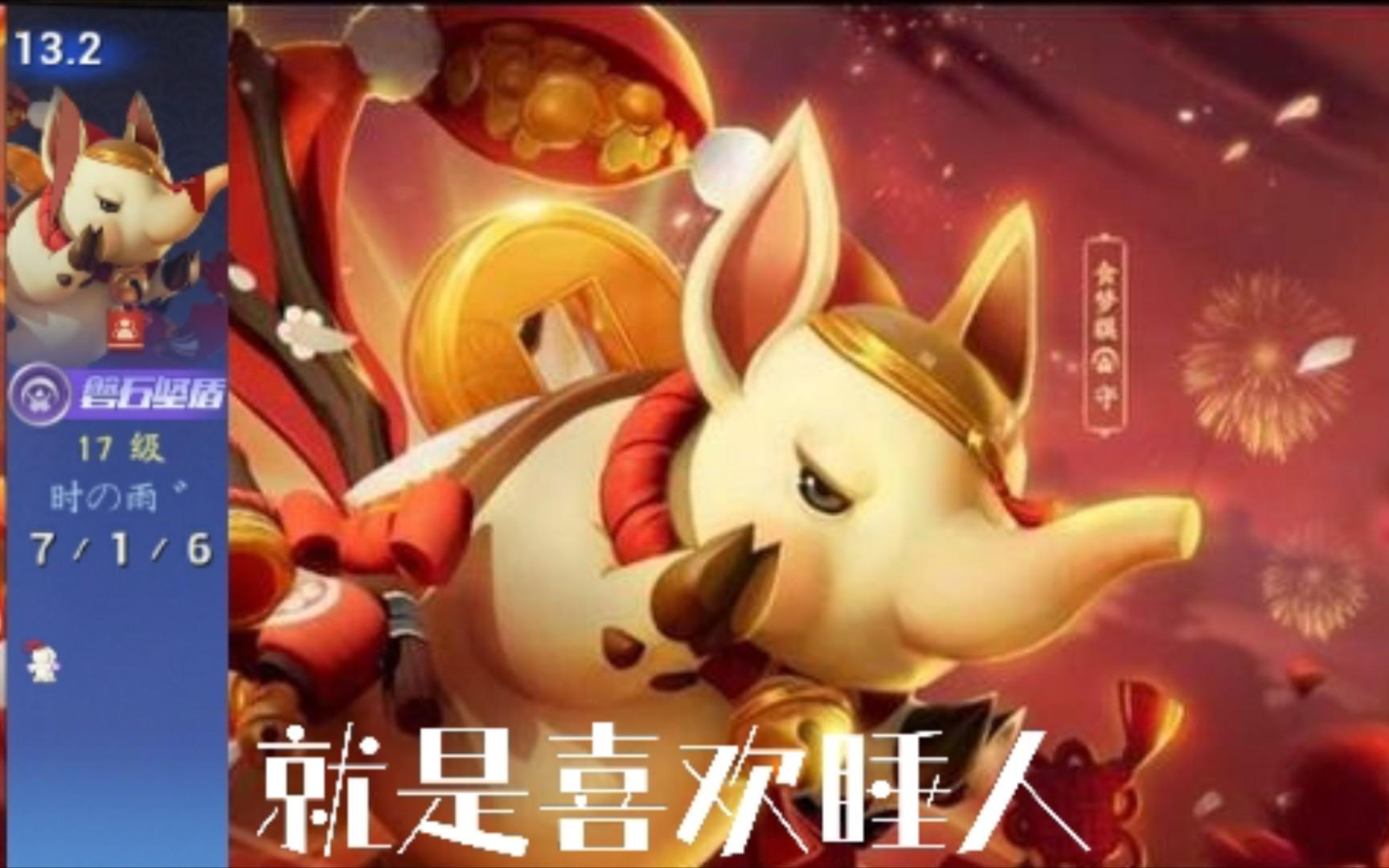 『决战!平安京』食梦猪立大功!