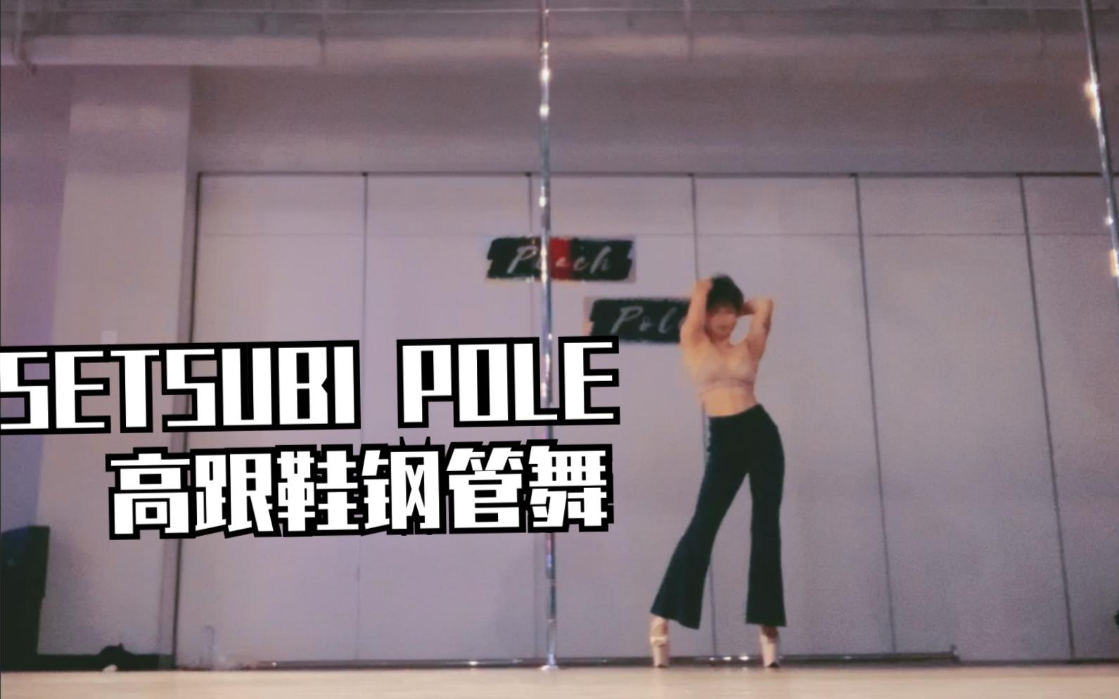 钢管舞练习片段 高跟鞋编舞 SETSUBI POLE