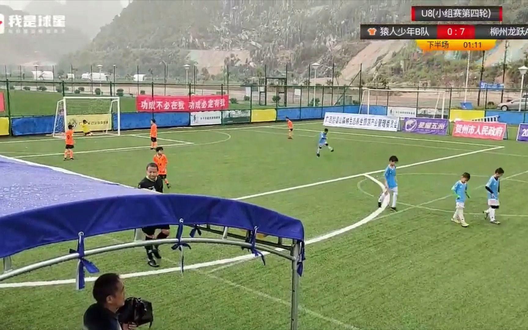 星耀五洲杯青少年足球文化节第十二站U8组 猿人少年*队vs柳州龙跃A队