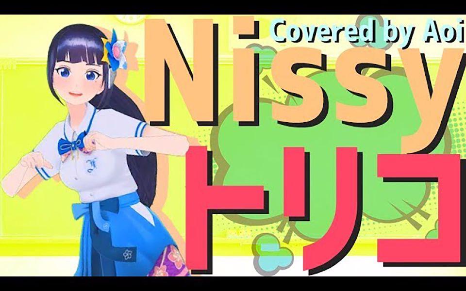 WWW_147N_COM_【富士葵熟肉】#n147【在校园内试着唱了】俘虏 /nissy(西岛隆弘)
