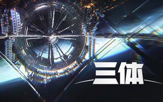 《三體》動畫首支正式PV