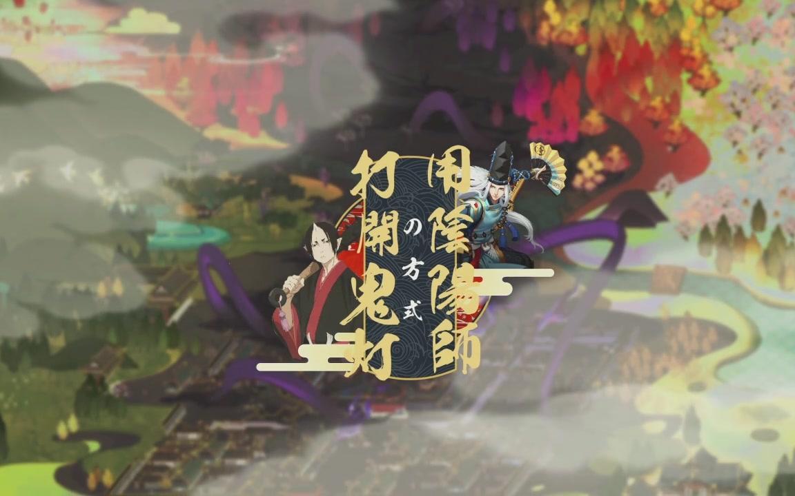 鬼灯的冷彻op_【用阴阳师的方式打开鬼灯】这次来点有意思的——OP还原 ...