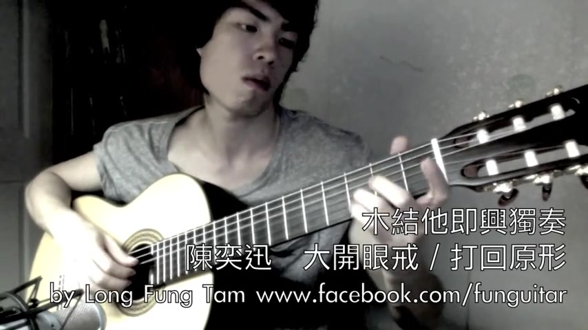 Long Fung Tam - fingerstyle - 大开眼戒/打回原形