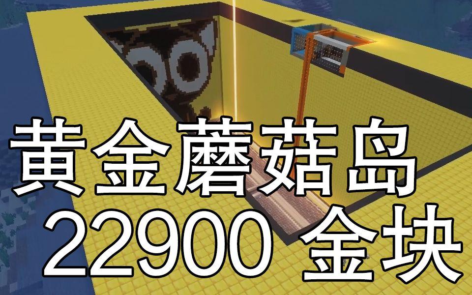 qq农场刷水晶_纯净生存44-造个黄金蘑菇岛-Minecraft1.14红石生存_哔哩哔哩 (゜-゜ ...