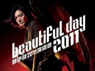 友情岁月演唱会直播_【郑伊健】Beautiful Day 2011演唱会_哔哩哔哩 (゜-゜)つロ 干杯~-bilibili