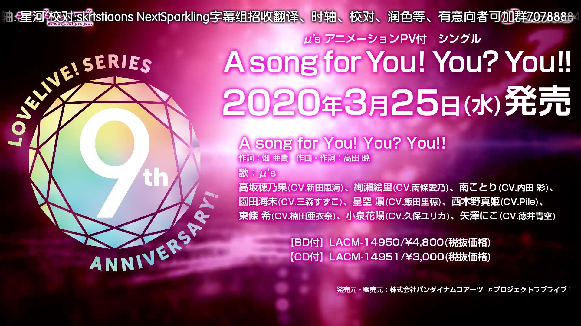 Lovelive 宣布启动新企划 偶像组合m S发布新单曲 Animex动漫社