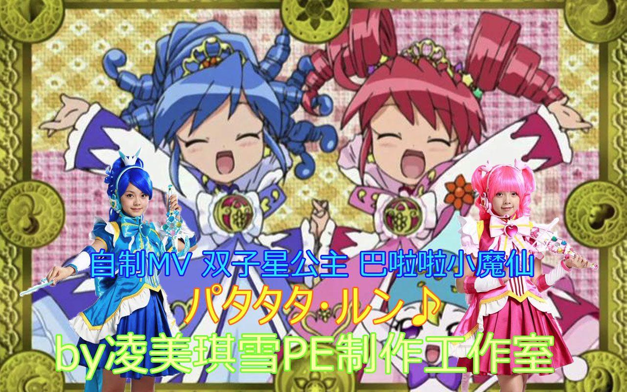 双子星公主2国语版_那里有双子星公主第2部和第1部?(全集,有中文字幕,最好是中文版 ...