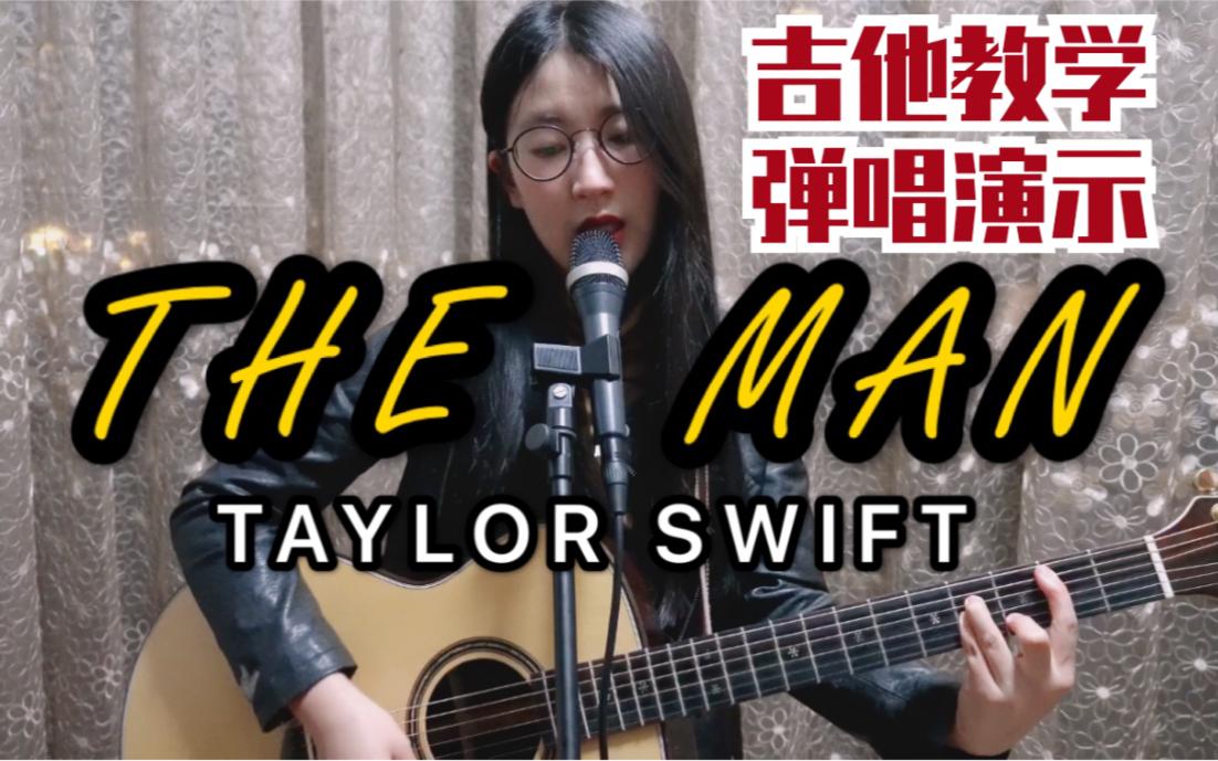 taylorswift演唱会_【吉他教学+弹唱】The Man-霉霉Taylor Swift|超简单吉他教程初学者 ...