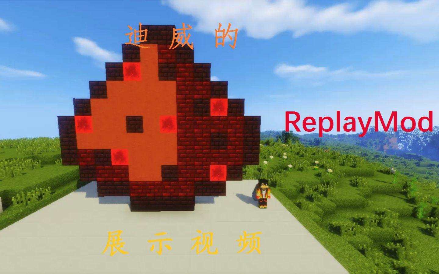 迪威的-Mineceaft-ReplayMod-红石搭建