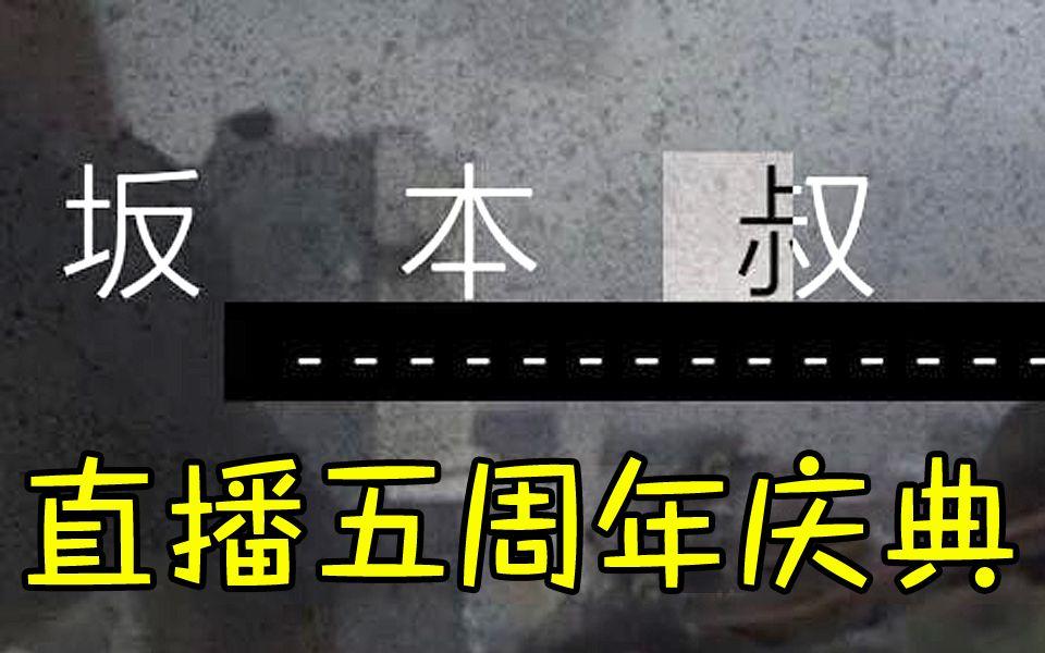 【坂本】直播五周年庆典!直播录像(合集 )