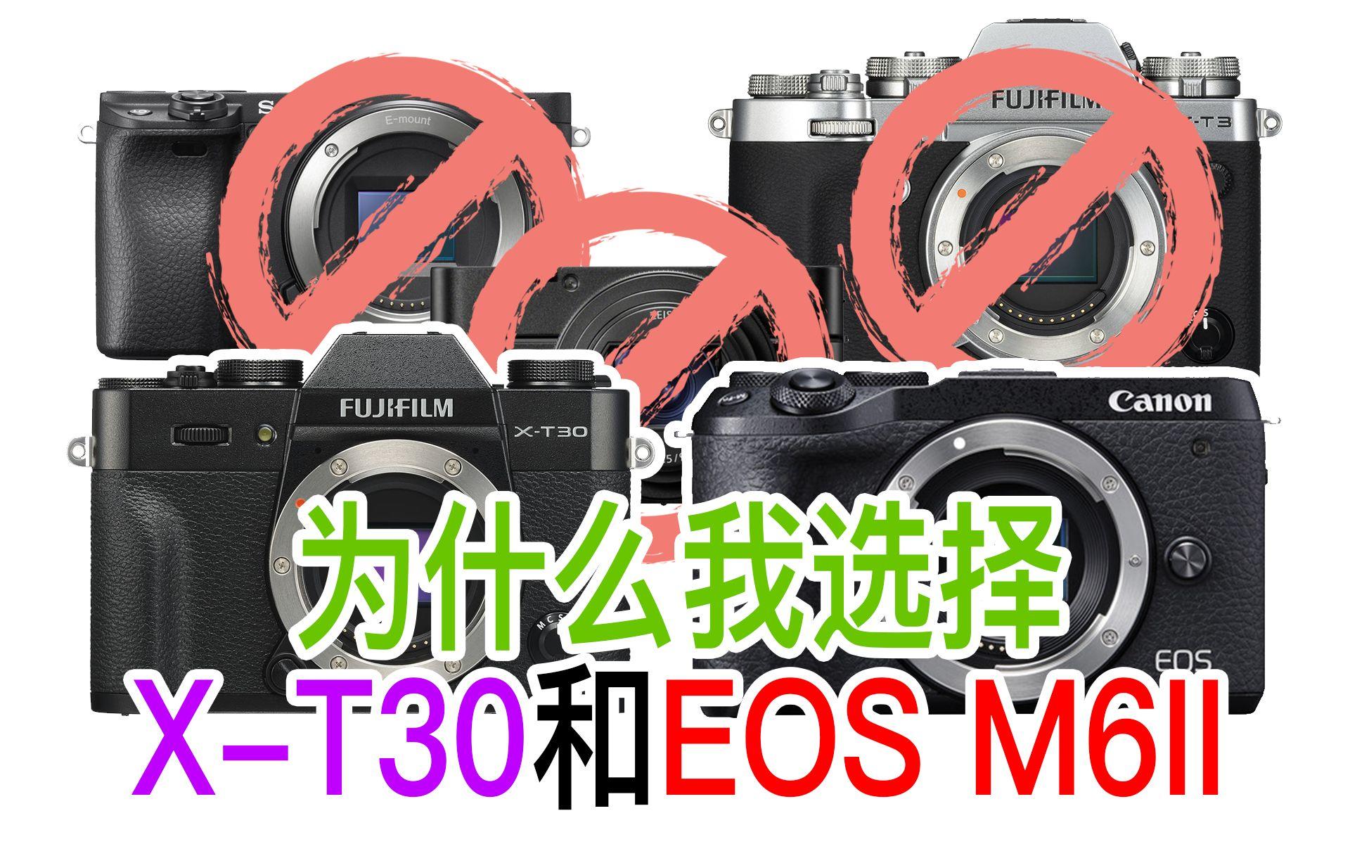 【布瞎BB】为什么我选择了富士X-T30和佳能EOS M6 II,而没购买富士X-T3、索尼A6400、RX100