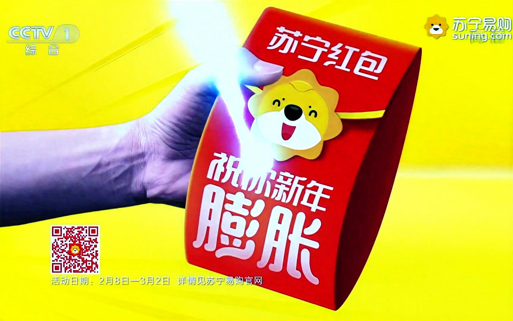 央视广告欣赏-苏宁膨胀红包