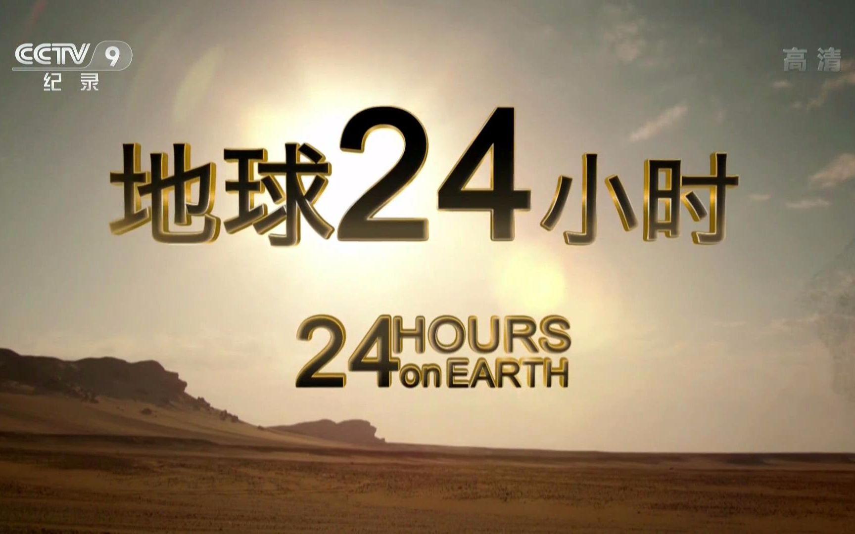 cctv9乔布斯纪录片_1080P【CCTV9-HD】纪录片《地球24小时》_哔哩哔哩 (゜-゜)つロ 干杯 ...
