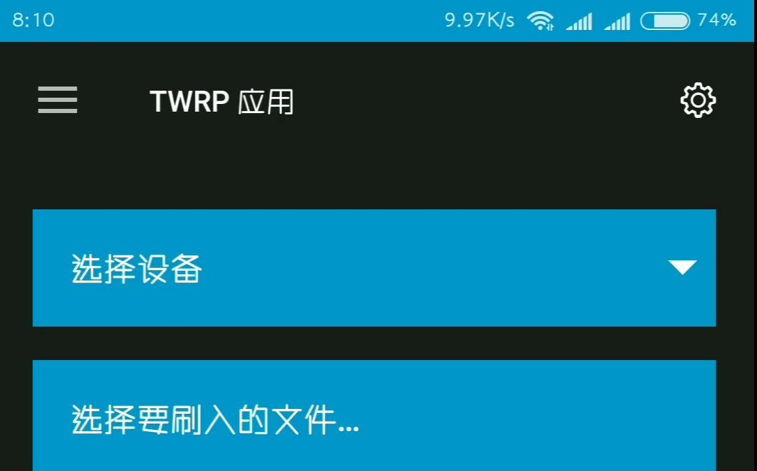 如何使用twrp官方app刷入rec_哔哩哔哩 (゜-゜)つロ 干杯~-bilibili