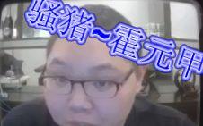 【PDD骚猪】霍元甲