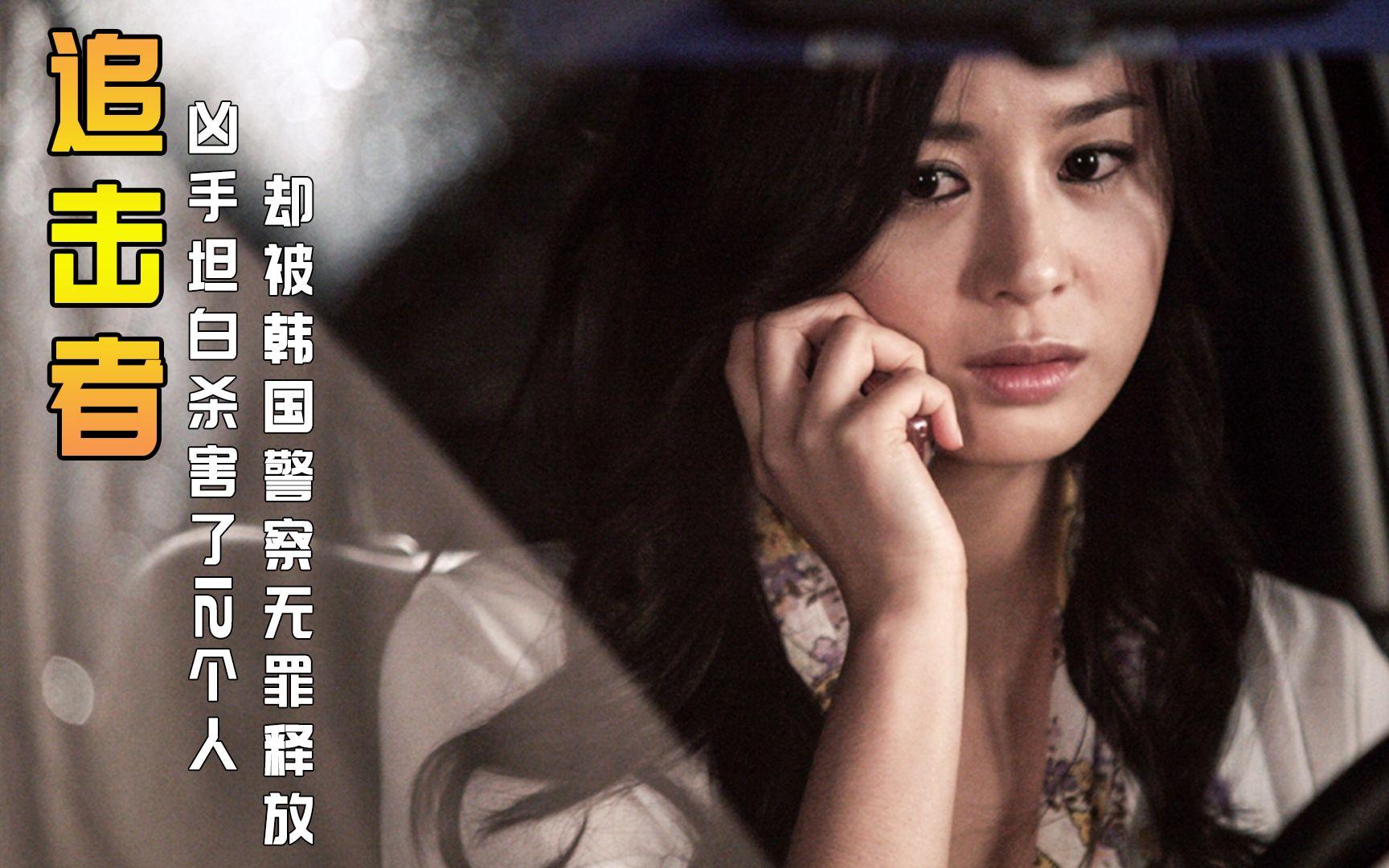 犯罪电影《追击者》:韩国人谈之色变的恶魔,专挑应召女郎下手, 全程不敢呼吸