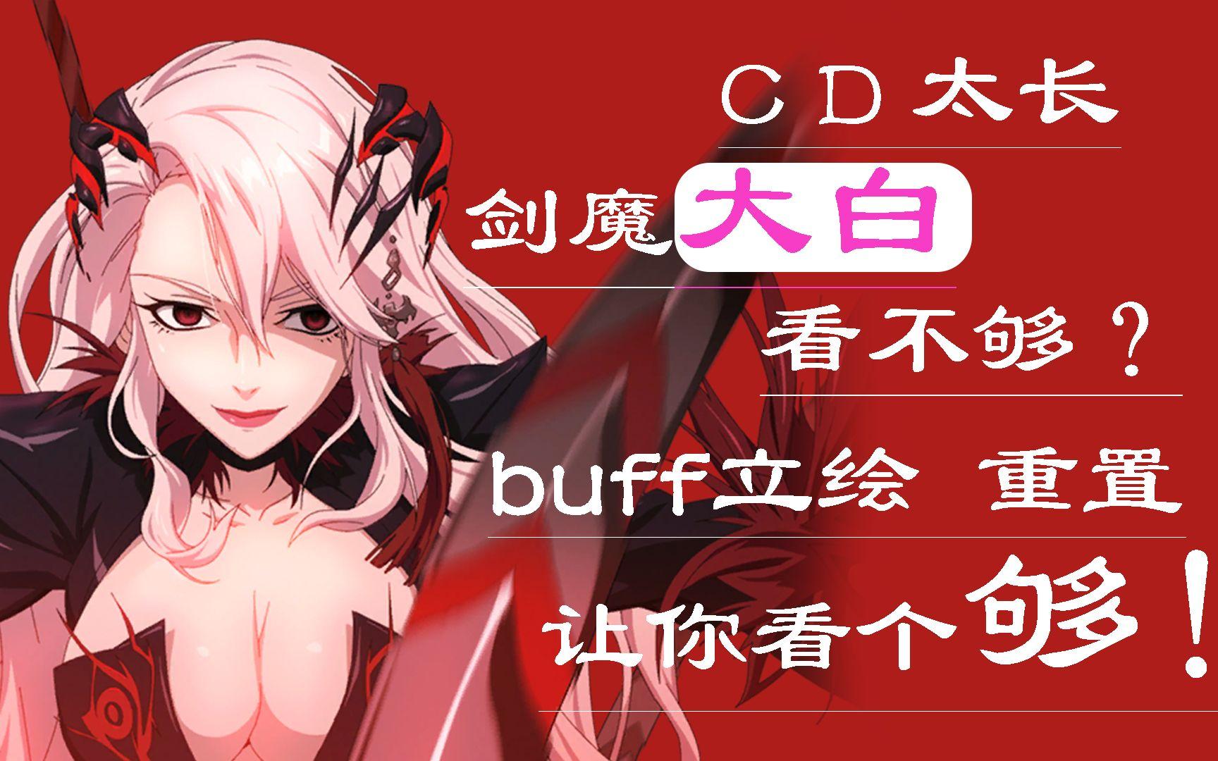 """【dnf剑魔buff补丁】让你看够""""大白""""??剑魔buff立绘改3觉插图!"""