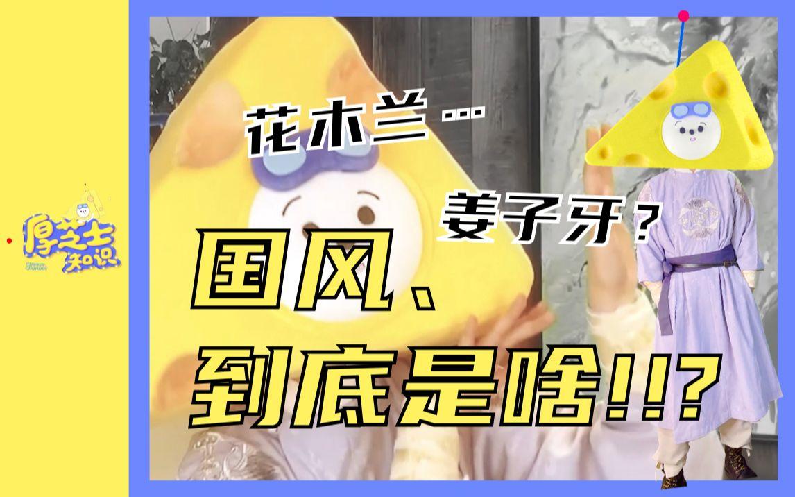 【厚芝士知识】从《花木兰》到《姜子牙》,如何定义国风?