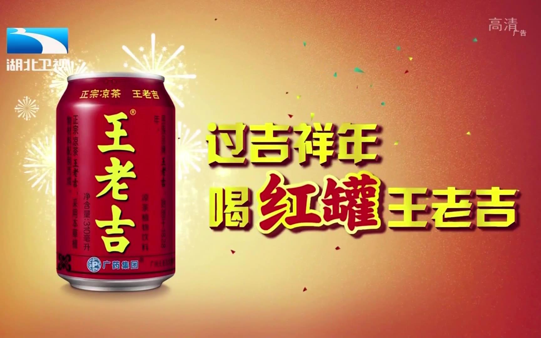 央视广告欣赏-红罐王老吉