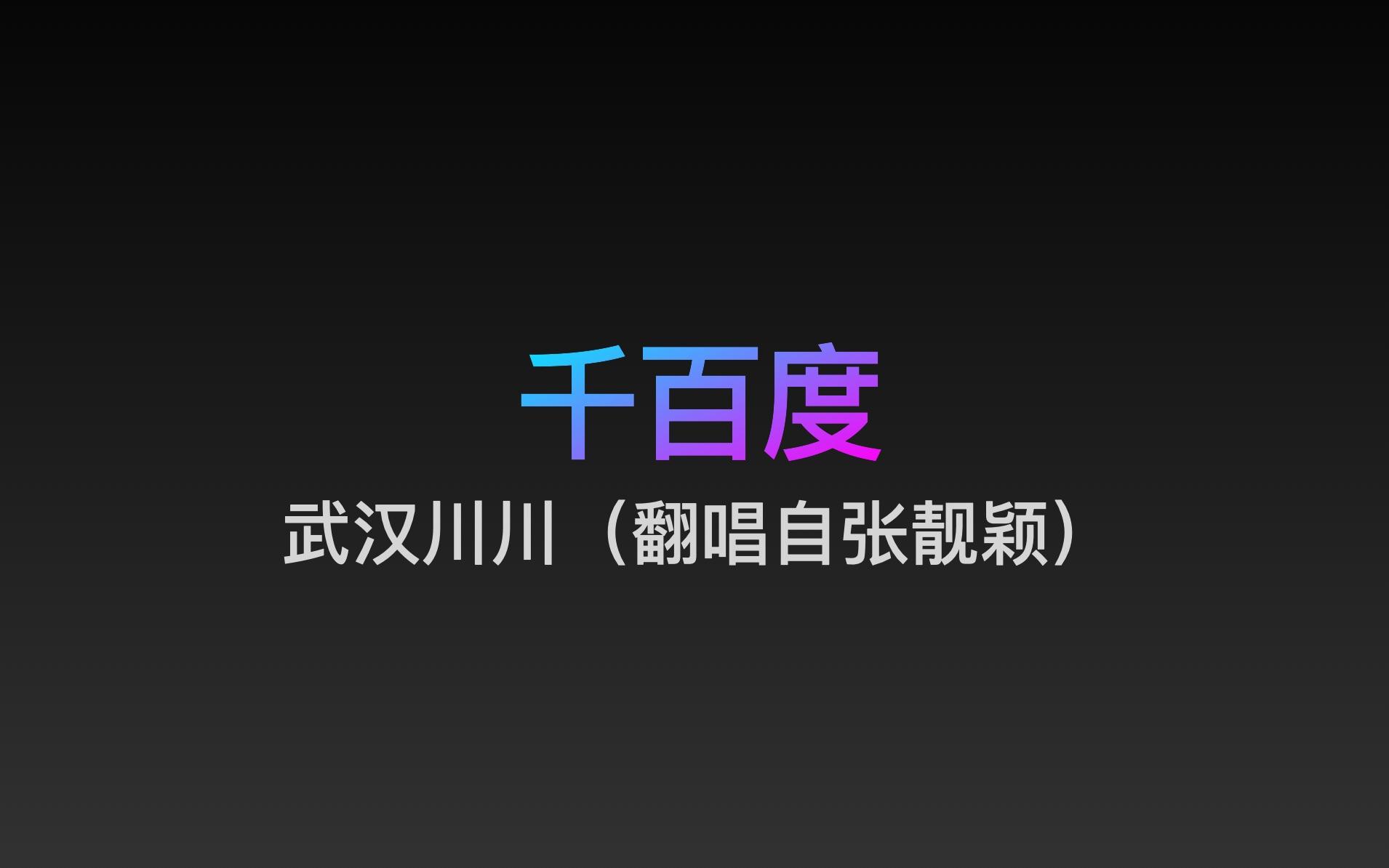 千百度 (翻唱自张靓颖)