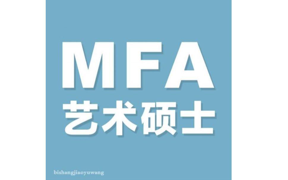 考研政治看哪些书_【MFA押题班】艺术基础课程概述_哔哩哔哩 (゜-゜)つロ 干杯~-bilibili