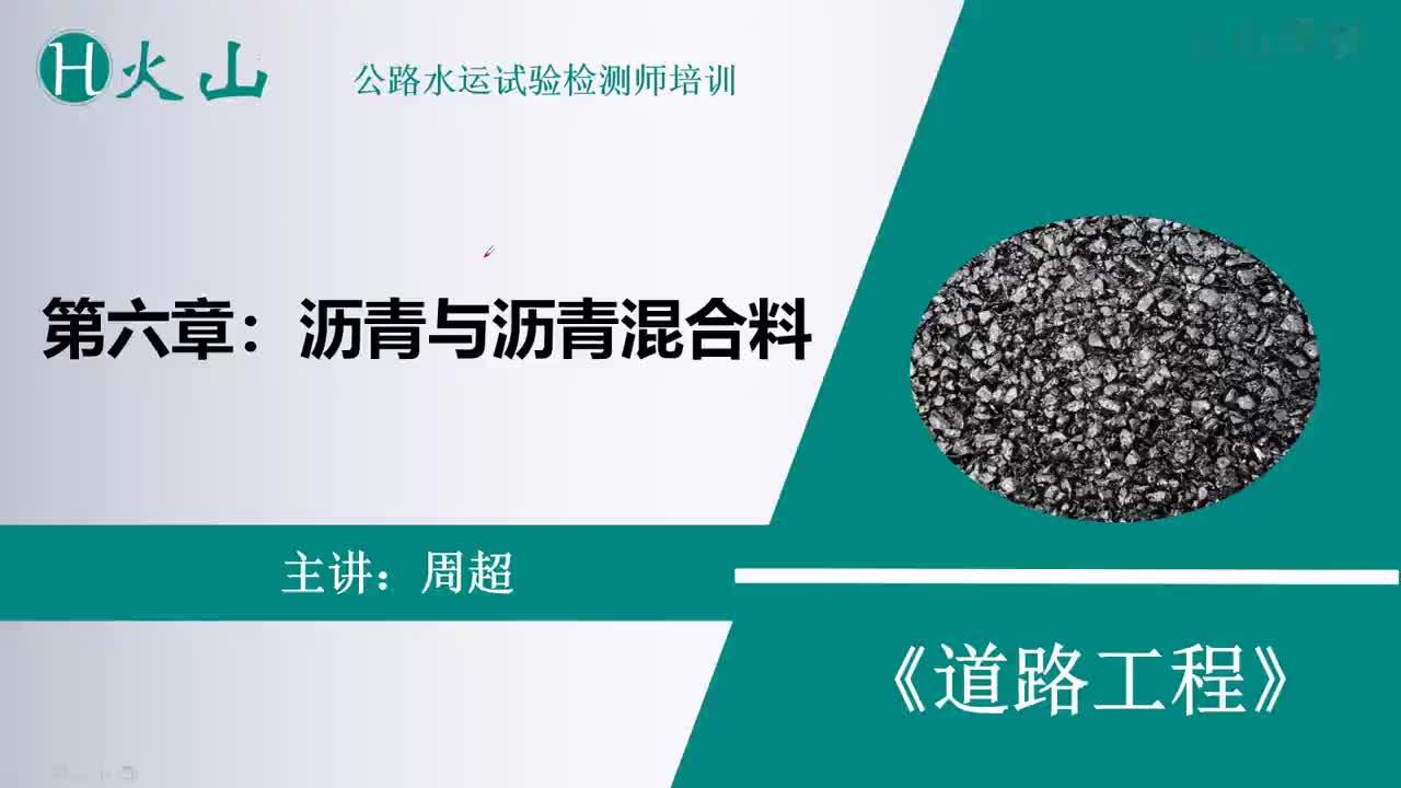 道路工程 34  沥青的技术性质和技术要求 (34至48课时)