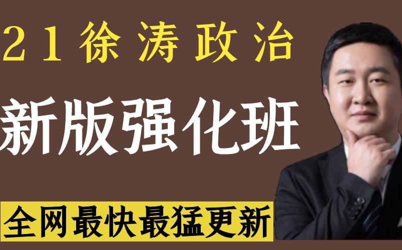 猫和老鼠下载mp4_2021考研政治-徐涛强化班完整版持续更新中-爱哔哩(B站视频、音频 ...