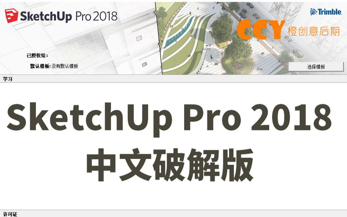 SketchUp Pro 2018中文完整破解版软件免费下载(win+Mac)_哔哩哔哩 (゜-゜)つロ 干杯~-bilibili