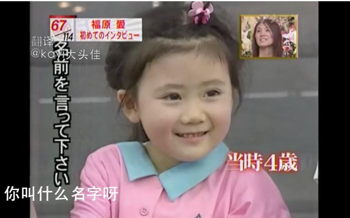【字幕版】3岁的福原爱萌哭了!