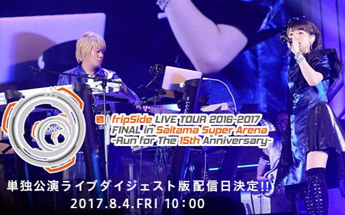 【中字】fripSide LIVE TOUR 2016-2017 FINAL in SSA 演唱会TV剪辑版