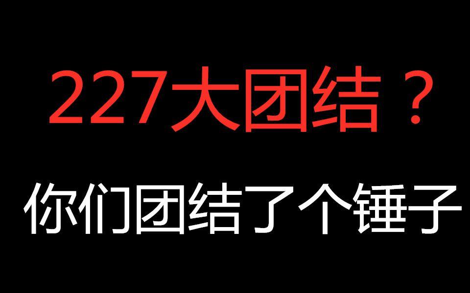 【(友军)敬告各位反肖战】什么227大团结?你们团结了个锤子!