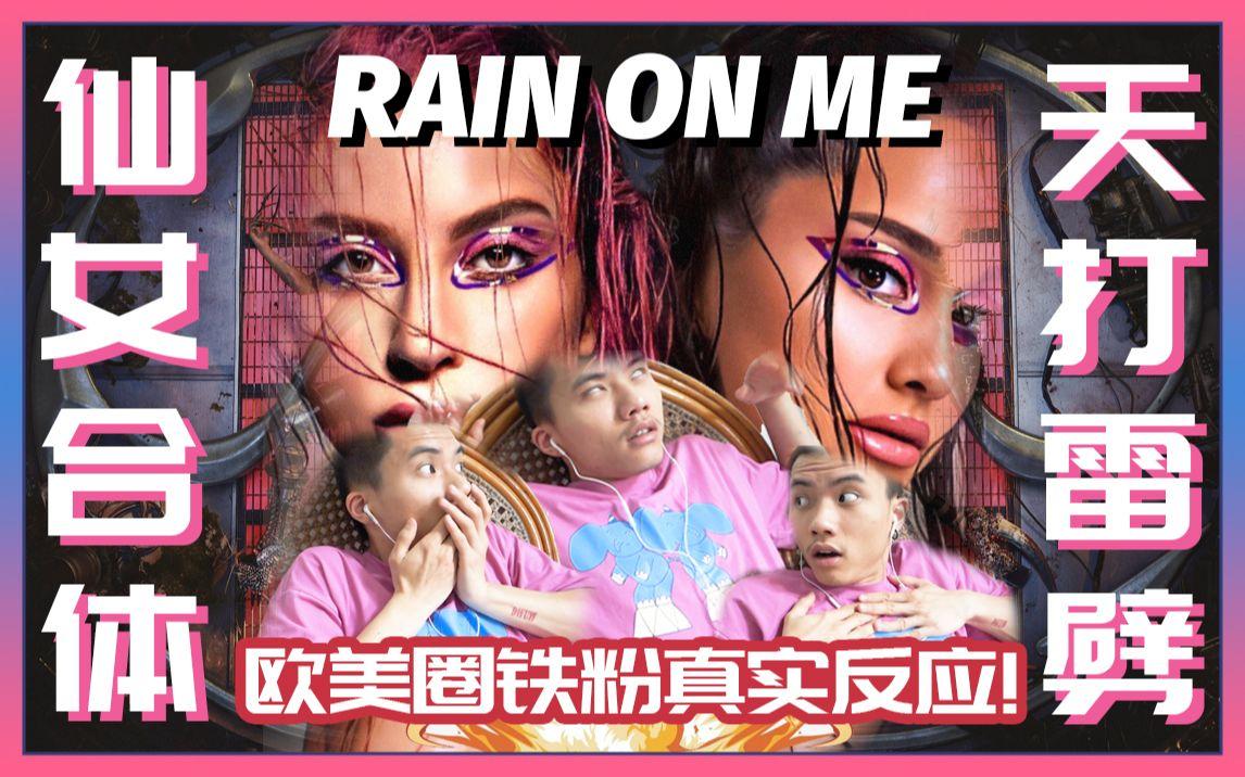 头号欧美铁粉听完 Rain on me 的反应!