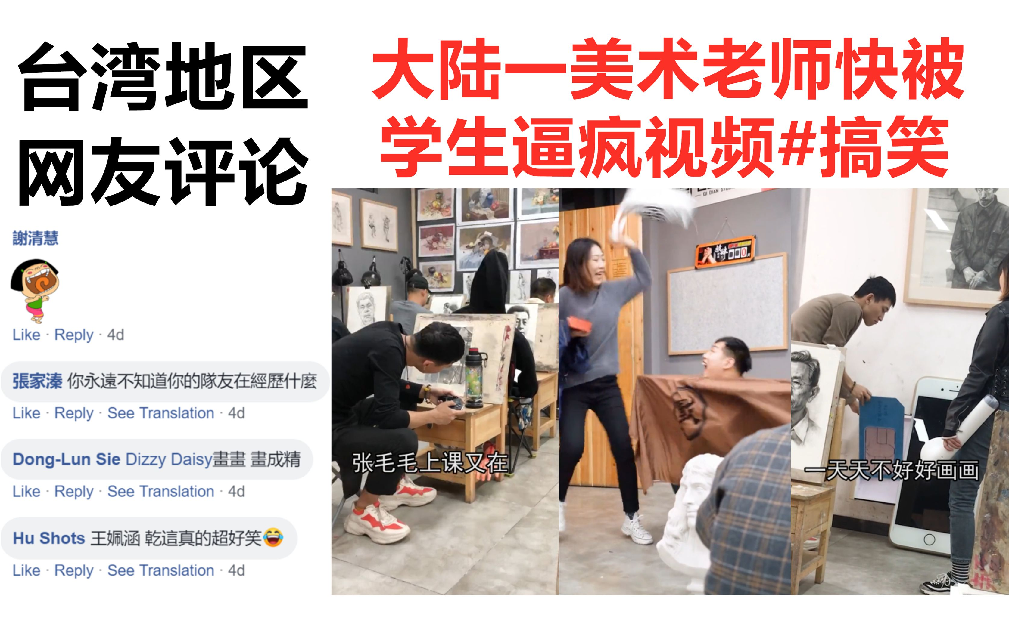 大陆一美术老师快被学生逼疯搞笑视频,台湾网