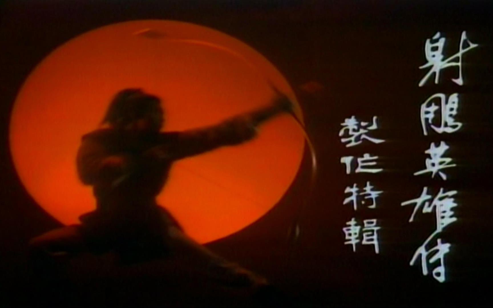 1983 版 射 雕 英雄 传