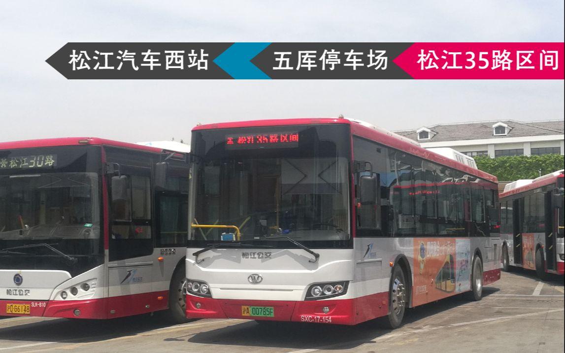 [POV94] 上海松江公交 松江35路区间 全程POV