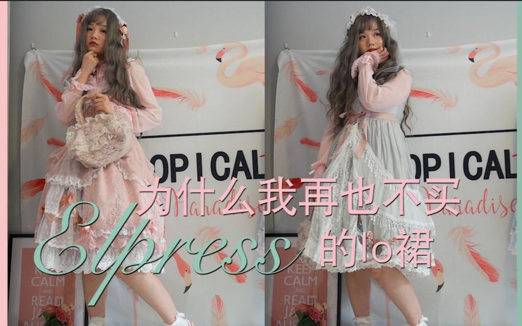 elpress家_「Lolita」是什么让我决定再也不买elpress家的lo裙?_哔哩哔哩 (゜ ...