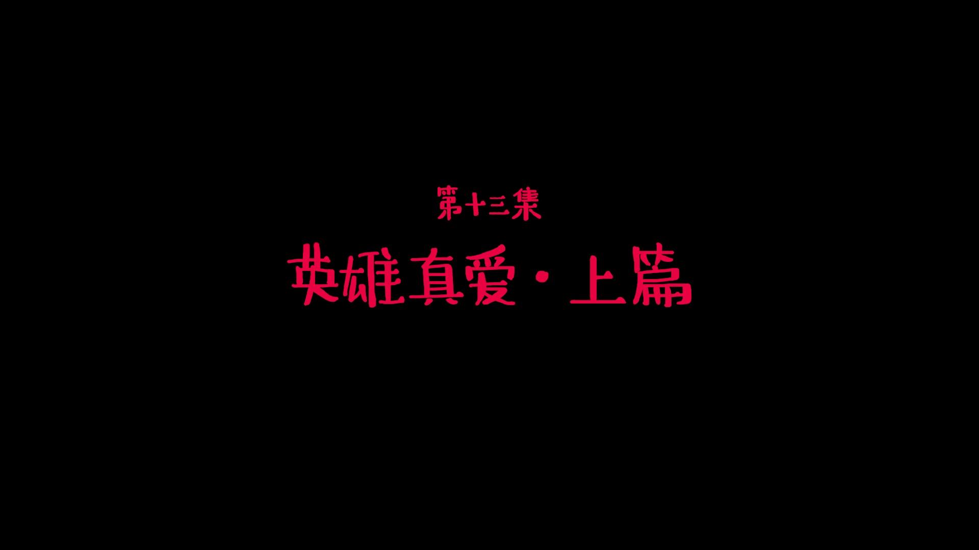 0号宿舍:第13话 英雄真爱(上)