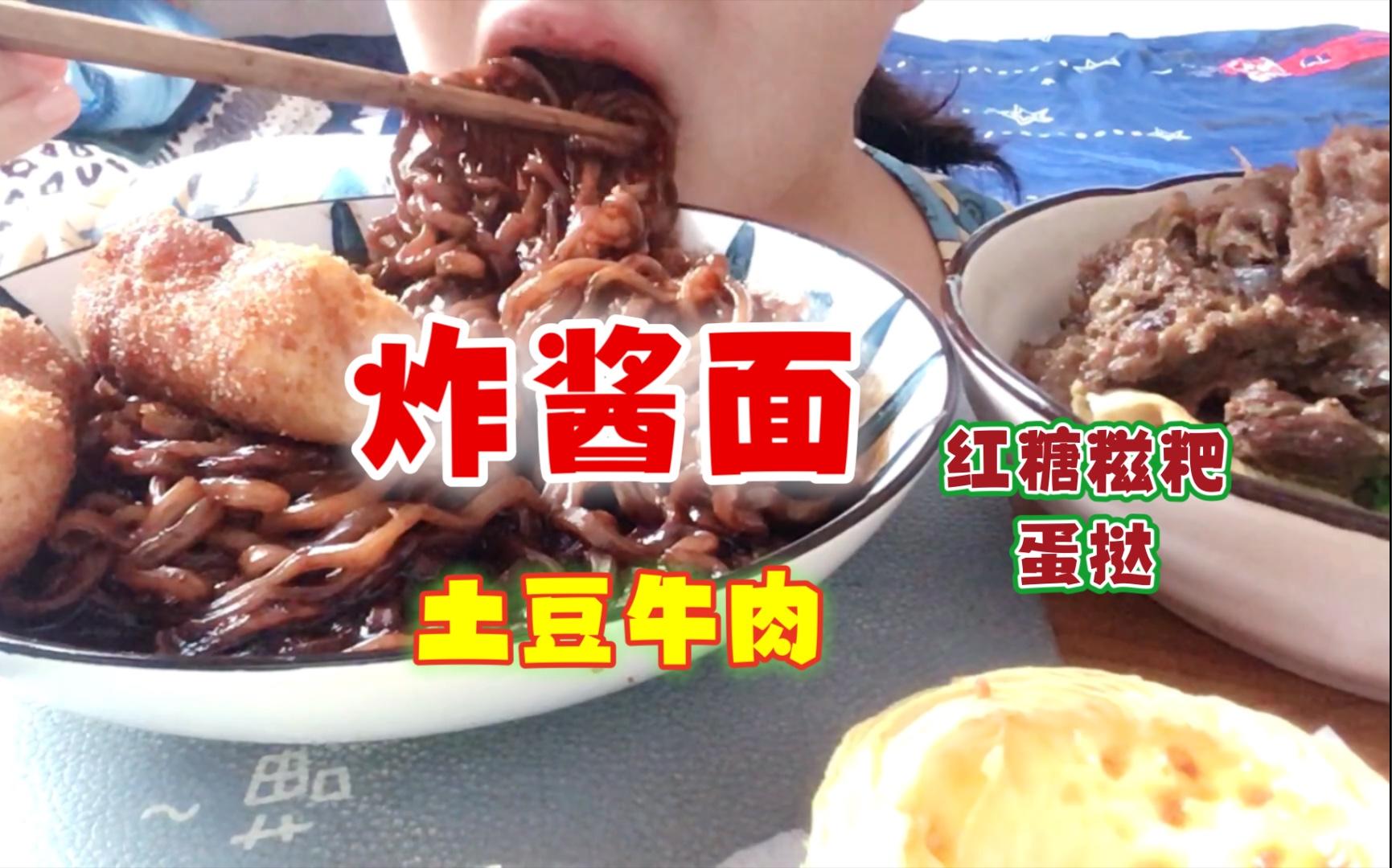 (无讲话)炸酱面、土豆牛腩、蛋挞、红糖糍粑、咖啡*冻……回家好幸福