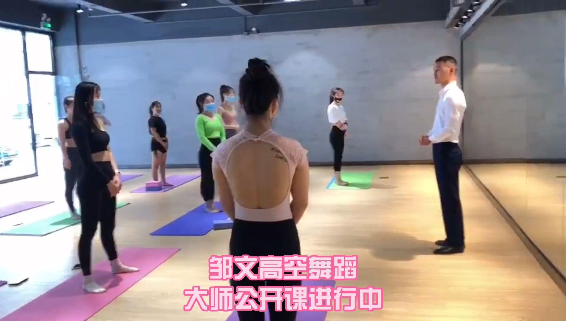 邹文舞蹈 大师公开课  空中舞蹈教学