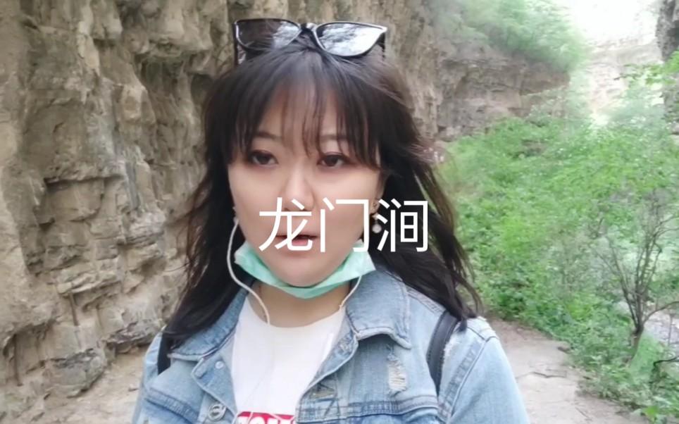 北京门头沟区龙门涧景区