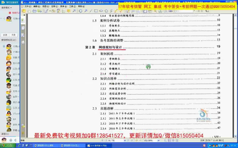 201705版大涛软考系列课程-中级网工专攻下午考题-网工案例梳理强化训练