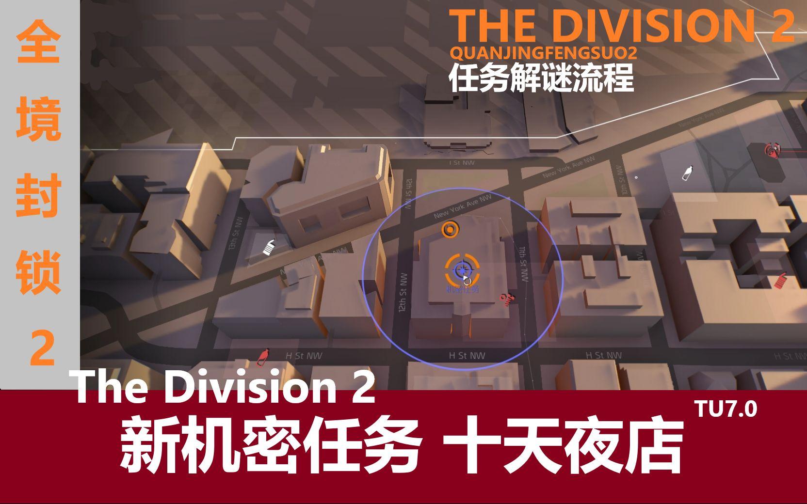 ディビジョン 2 tu7